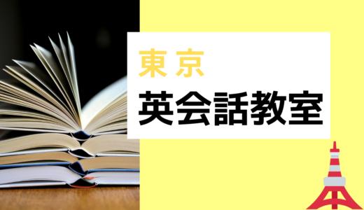 東京のおすすめ英会話教室15選!コスパ良しタイプとみっちり学習タイプに分けて紹介