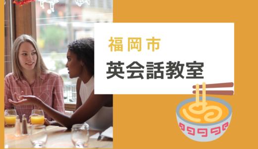 【8選】福岡市で大人気の英会話教室をおすすめ順に紹介します!