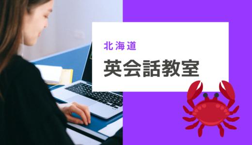 【知らない人が多い..】北海道(札幌・函館)でおすすめの英会話教室19選を一挙大公開!