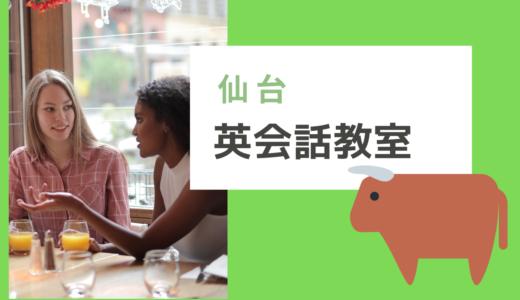 仙台のおすすめ英会話教室10選!みんなが気になるスクールを徹底比較