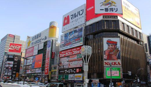 【知らない人が多い..】北海道でおすすめの英会話教室20選を一挙大公開!