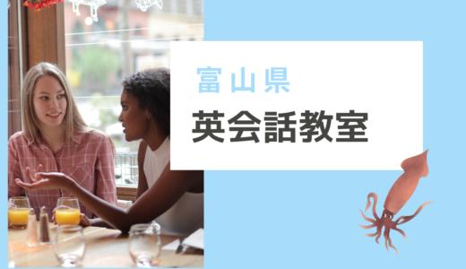 富山県の英会話教室おすすめ12選【徹底比較で最適なスクールを選ぶ】