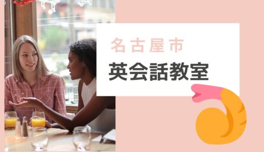 名古屋の英会話教室9選をご紹介!英語初心者レベルにもおすすめできる!