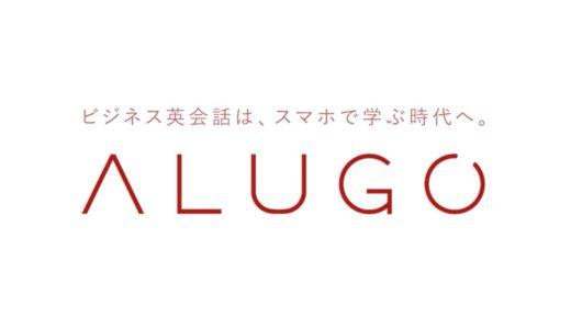 ALUGOの評判や口コミを徹底比較!特徴やコース料金等も解説