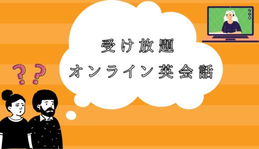受け放題のオンライン英会話おすすめ5選【たくさん勉強をして最短で成長する】