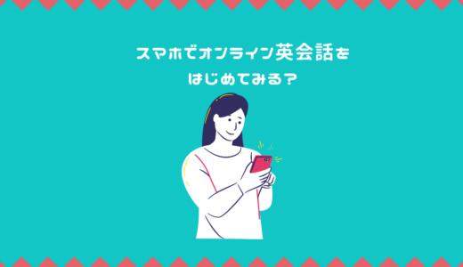 オンライン英会話をスマホで始める【手軽に簡単に英語学習】