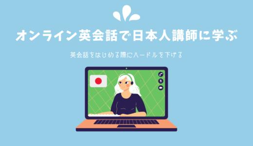 オンライン英会話で日本人講師にレッスンをしてもらうことのできるスクール7選