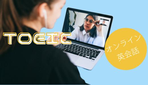 TOEIC対策をすることができるオンライン英会話7選【隙間時間に学習して目指せ高得点】