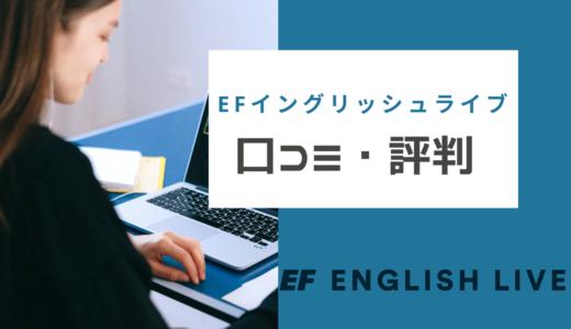 EFイングリッシュライブの口コミ・評判を分析!オンライン英会話としてのおすすめ度を紹介