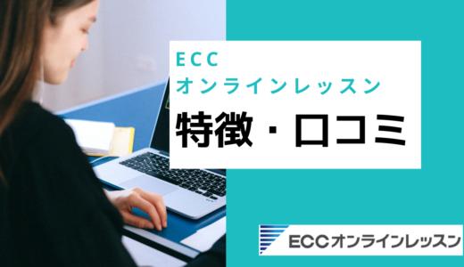 ECCオンラインレッスンの口コミ・評判を分析!オンラインで上級者向けの高品質なレッスンを提供