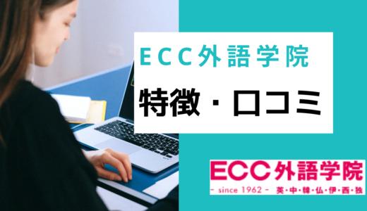 ECC外語学院の口コミ・評判を分析!充実したフォロー・サポート体制でひとりひとりに最適な英語学習を