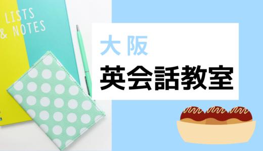 大阪でおすすめの英会話教室15選!口コミや評判も合わせてご紹介!