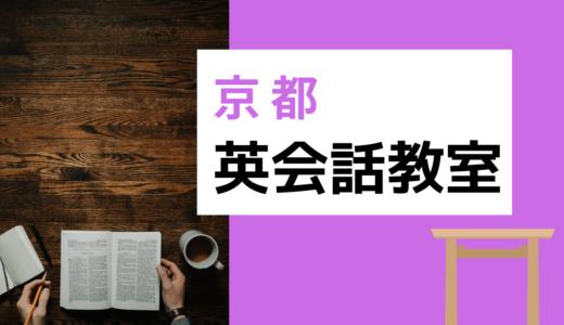 京都でおすすめの英会話教室10選!特徴も一挙公開!